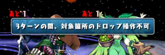 超壊滅無限回廊 ギミック2