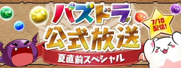 公式生放送夏直前スペシャル