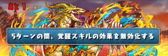 大罪龍と鍵の勇者 ギミック3