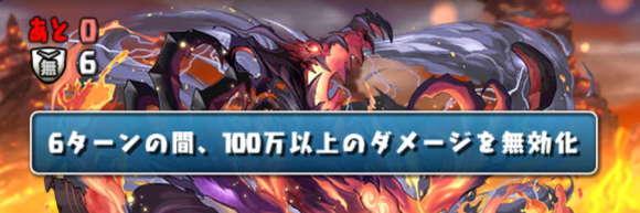 大罪龍と鍵の勇者 ギミック1