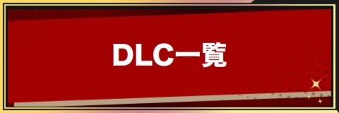 DLC一覧