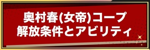 奥村春(女帝)コープの解放条件とアビリティ/イベントまとめ