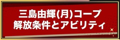 三島由輝(月)コープの解放条件とアビリティ/イベントまとめ
