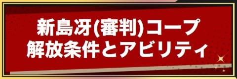 新島冴(審判)コープ