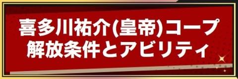 喜多川祐介(皇帝)コープの解放条件とアビリティ/イベントまとめ