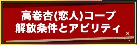 高巻杏(恋愛)コープの解放条件とアビリティ/イベントまとめ