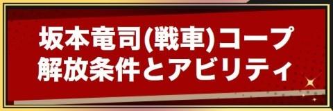 坂本竜司(戦車)コープの解禁条件とアビリティ/イベントまとめ