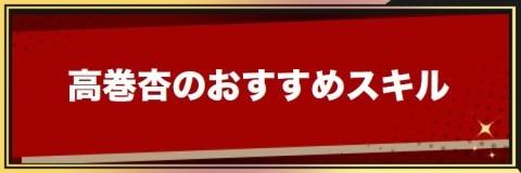 高巻杏のおすすめ習得スキル/装備