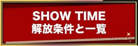 SHOWTIMEの解放条件と一覧