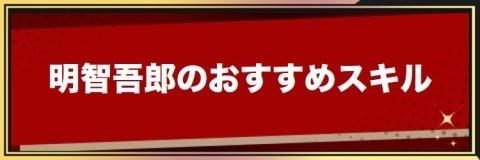 明智吾郎のおすすめ習得スキル/装備