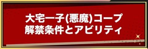 大宅一子(悪魔)コープの解放条件とアビリティ/イベントまとめ