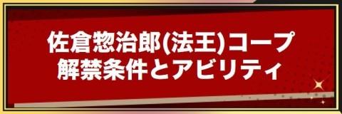佐倉惣治郎(法王)コープの解放条件とアビリティ/イベントまとめ