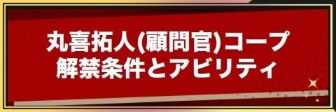 丸喜拓人(顧問官)コープの解放条件とアビリティ/イベントまとめ