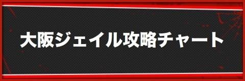 大阪ジェイル攻略チャート
