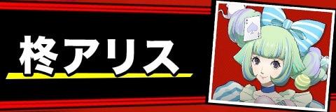 【P5S】柊アリス攻略とおすすめパーティ|渋谷ジェイル【ペルソナ5スクランブル】