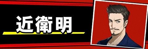 【P5S】近衛明の攻略とおすすめパーティ|大阪ジェイル【ペルソナ5スクランブル】
