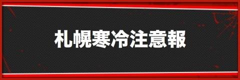 札幌寒冷注意報の攻略 発生条件とクリア報酬