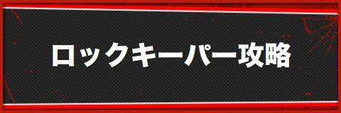 【P5S】ロックキーパー攻略とおすすめパーティ|沖縄ジェイル【ペルソナ5スクランブル】