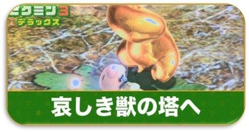 ラスボス ピクミン 3