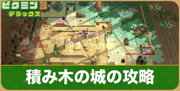 積み木の城の攻略