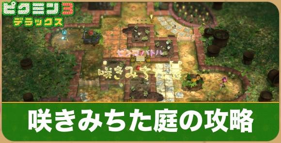 咲きみちた庭の攻略