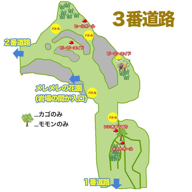 3番道路の出現ポケモンとマップ/入手道具