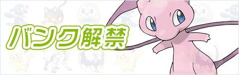 ポケモンバンク解禁でミュウZを得た初代幻ポケモンのミュウ