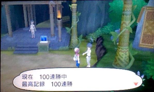 100連達成