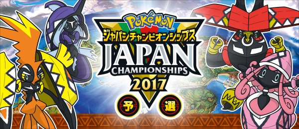 ポケモンジャパンチャンピオンシップス2017予選