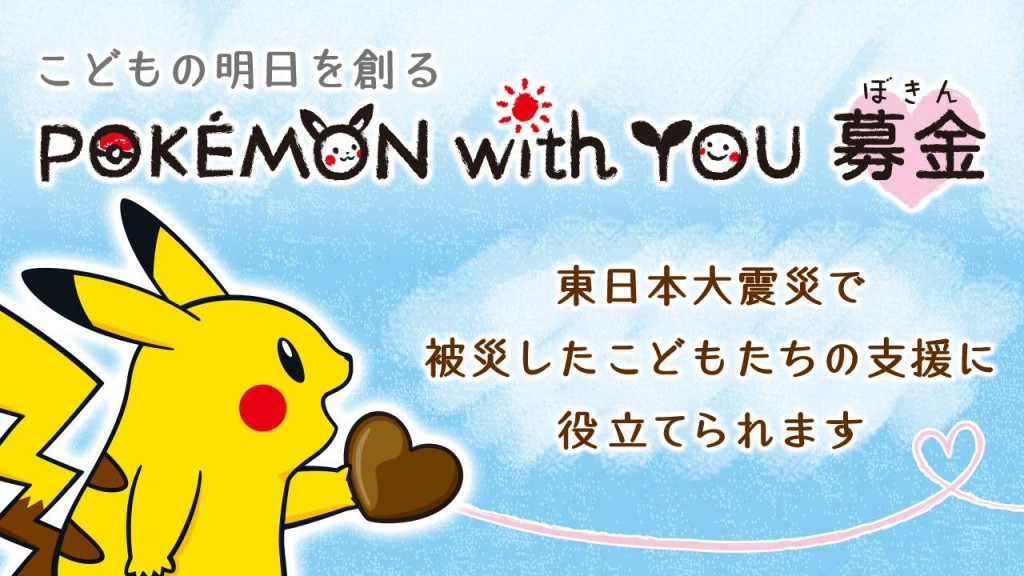 pokemon_with_you