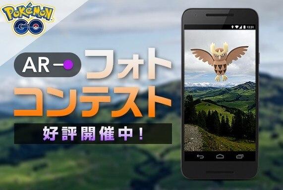 Pokémon GO AR フォトコンテスト