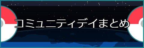 11月のコミュニティデイ最新情報まとめ【ヒノアラシが大量発生】