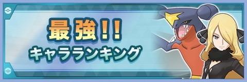 最強バディーズ(キャラ)ランキング|最新版