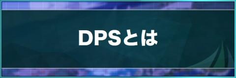 DPSとは