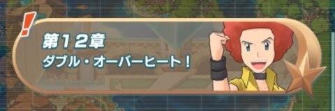第12章オーバ戦(ハード)