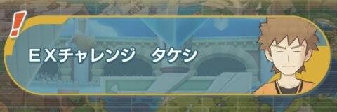 EXチャレンジ:タケシ