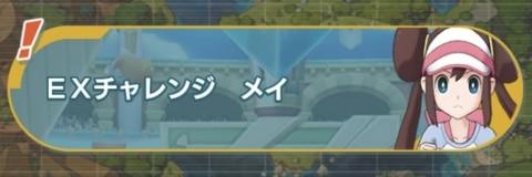 EXチャレンジ:メイ