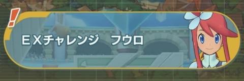 EXチャレンジ:フウロ