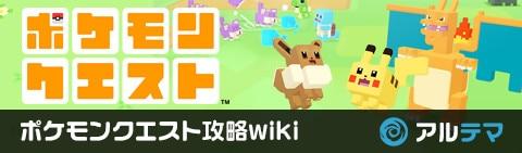 ポケモンクエスト攻略wiki