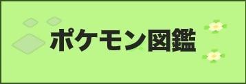 ポケモン図鑑