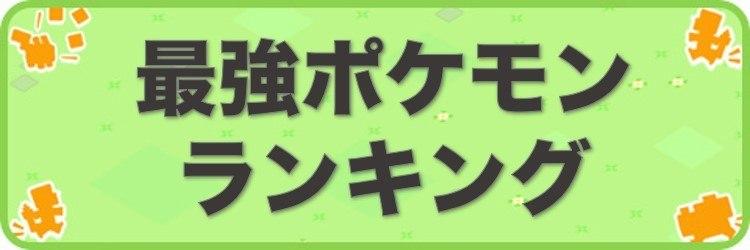 最強ポケモンランキング【3/26更新】
