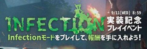 イベントモード「infection」