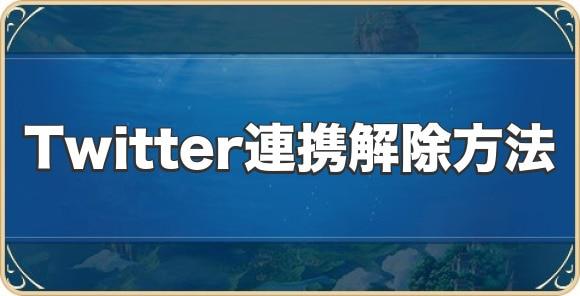 Twitter連携解除方法