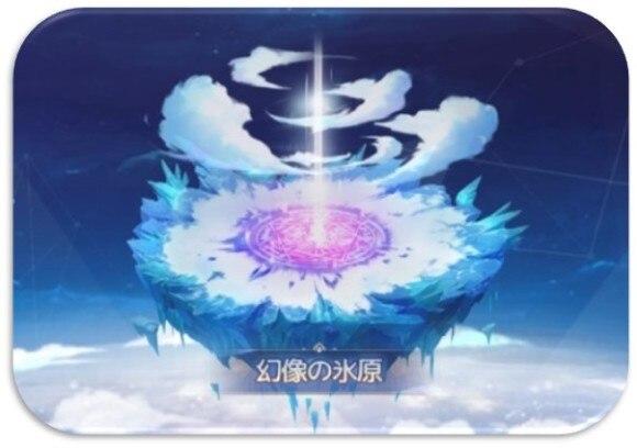 幻像の氷原