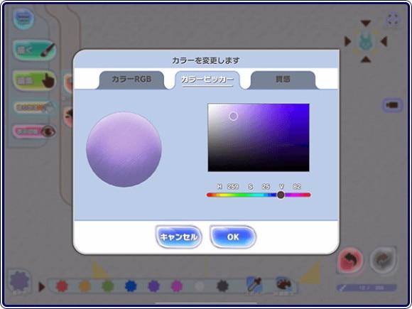 色を微調整できる