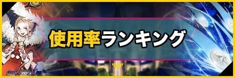 カード使用率ランキング【2/19更新】
