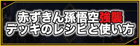 赤ずきん孫悟空強襲デッキのレシピと使い方【リーグ5攻略おすすめ】