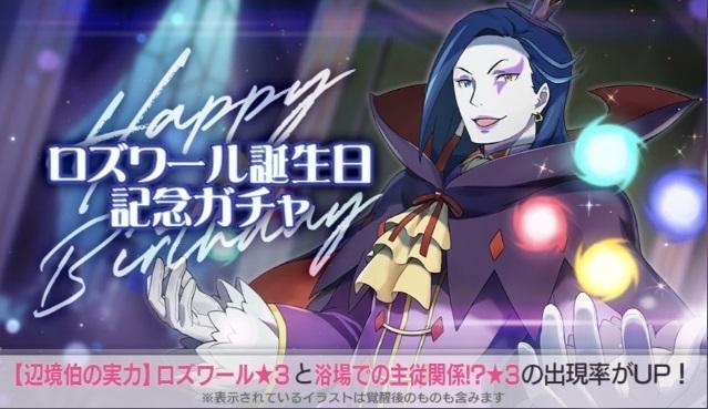 ロズワール誕生日記念ガチャシミュ
