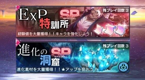 育成ダンジョンSP (2)