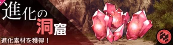 進化の洞窟赤